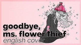 Goodbye, Ms. Flower Thief ♥ English Cover【rachie】さようなら、花泥棒さん