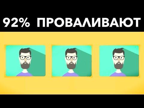 92% ЛЮДЕЙ ПРОВАЛИВАЮТ ЭТОТ ТЕСТ! 3 теста на зрение