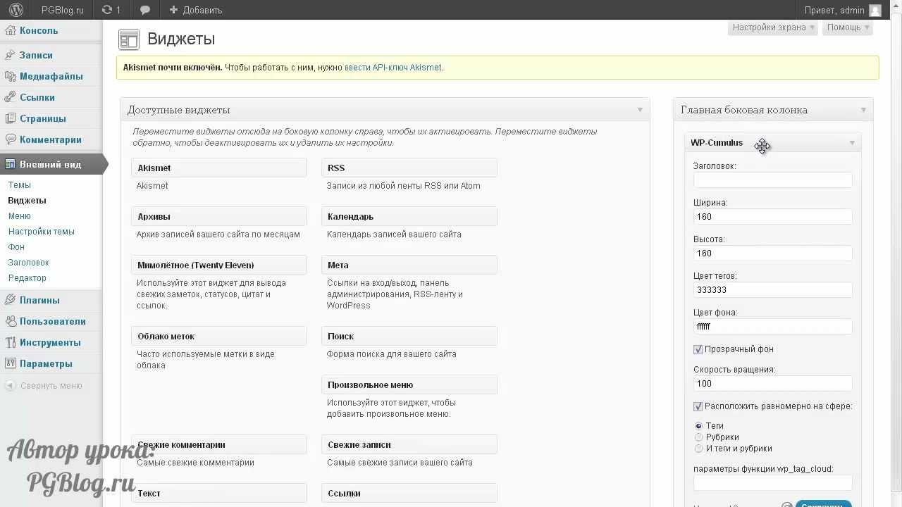 Как установить облако тегов на сайт WordPress - YouTube