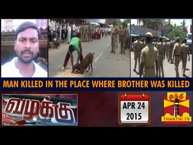 Vazhakku - Man Killed In The Place Where Brother Was killed (24/4/2015) - Thanthi TV
