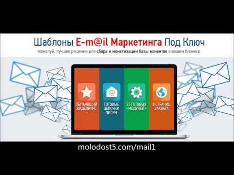 Шаблоны E-mail маркетинга под ключ