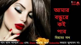 Amar bondhu re koi pabo  Bangla Sad Song