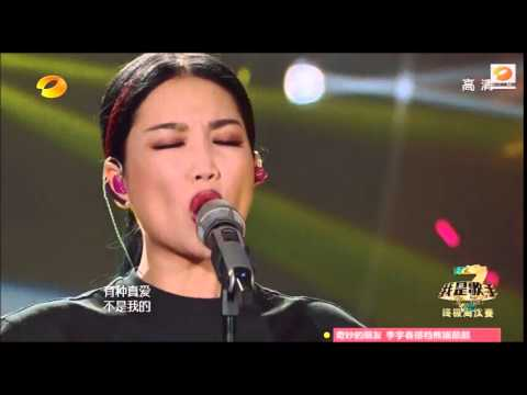 我是歌手3 第11期 A-Lin黄丽玲 《爱》现场版/ I am a singer