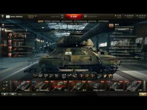 World Of Tanks: ИС-4 в HD модели!!! 9.7