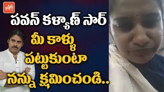 Tollywood Artist Sruthi Apologizes Pawan Kalyan About Her False Allegations