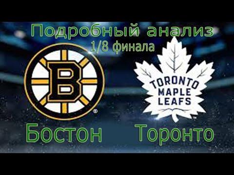 Прогноз. Хоккей. NHL. Плей-офф. 1/8 финала. Бостон - Торонто