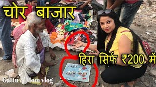 Chor Bazaar Delhi    Cheapest market    दिल्ली का चोर बाजार