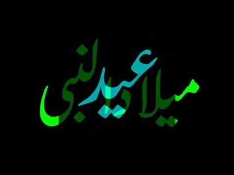 Eid milad un nabi wishes | 12 rabi ul awal