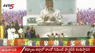 CM Chandrababu Lays Foundation Stone For Ranko Greenfield Cement Factory In Kurnool District - netivaarthalu.com