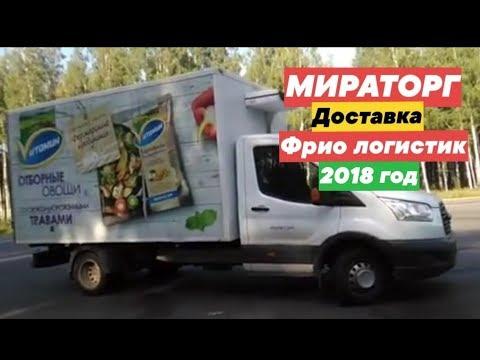 МИРАТОРГ ДОСТАВКА Август 2018. /ОТЗЫВ/