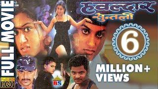 Hawaldar Suntali || हबल्दार सुन्तली || Nepali Movie || Full HD