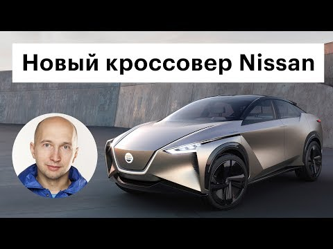 Самый мощный кроссовер Ниссан за всю историю. Обзор Nissan IMx Kuro