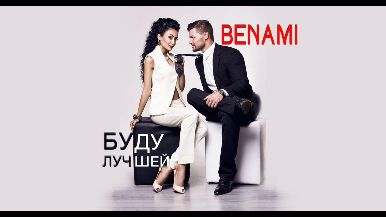 Benami - Буду Лучшей