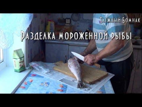 Разделка замерзшей рыбы. Таежный Бомнак (DVD-совместимо)