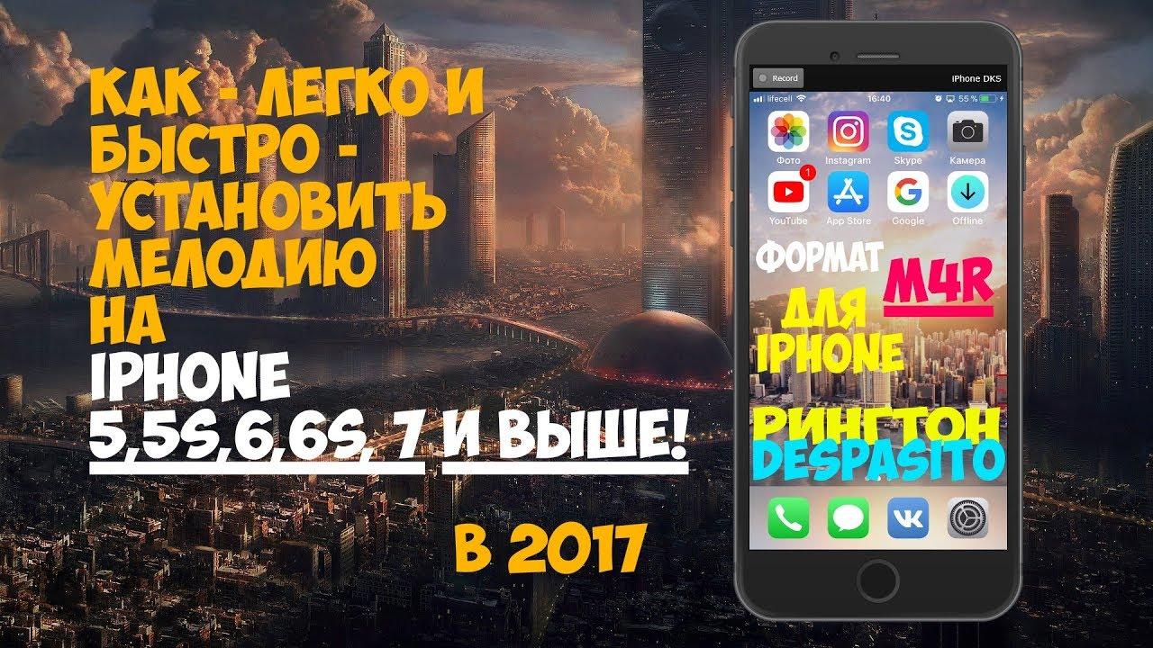 Новые рингтоны для iphone 2018