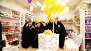 افتتاح قطوف وحلا الظهران ❤️١٤٣٨هـ