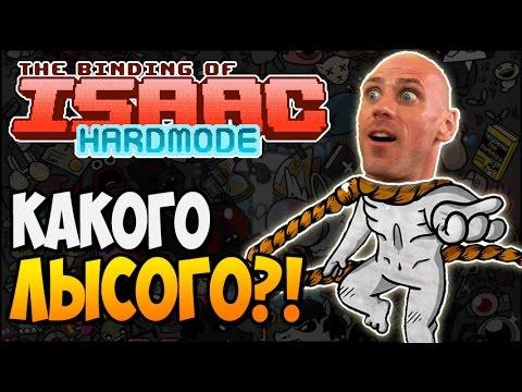 КАКОГО ЛЫСОГО?! ► Afterbirth Mods: HardMode |104|