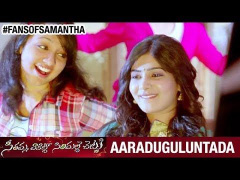 SVSC Full Songs HD - Aaraduguluntada Song - Seethamma Vakitlo...