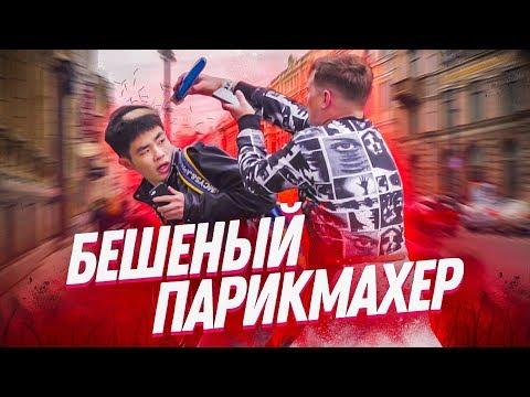 Бешеный парикмахер / Уличный чесала 2 / Подстава / Пранк