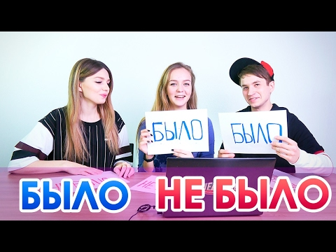 БЫЛО ИЛИ НЕ БЫЛО ЧЕЛЛЕНДЖ / Денис и Вика с канала MyPack и Маша Маева :)