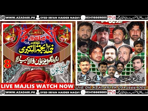 ???? Live Majlis 8 Ramazan 2019 | Kabirwala | District Khanewal  ( Pakistan Azadari )