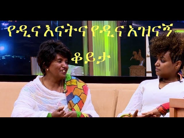 Seifu on EBS: Interview with Singer Dina Anteneh And Her Mother