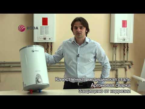 Как выбрать бойлер маленького размера? Выбираем водонагреватель Roda Aqua Inox