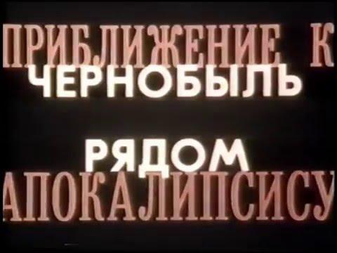 конце чернобыль 2001 завещание (2001), торрент безмерно древнего