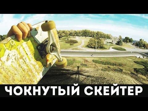 ЧОКНУТЫЙ СКЕЙТЕР - GoPro SKATEBOARDING #1 - СКЕЙТБОРДИНГ ОТ ПЕРВОГО ЛИЦА! Скейт версия Дима Гордей