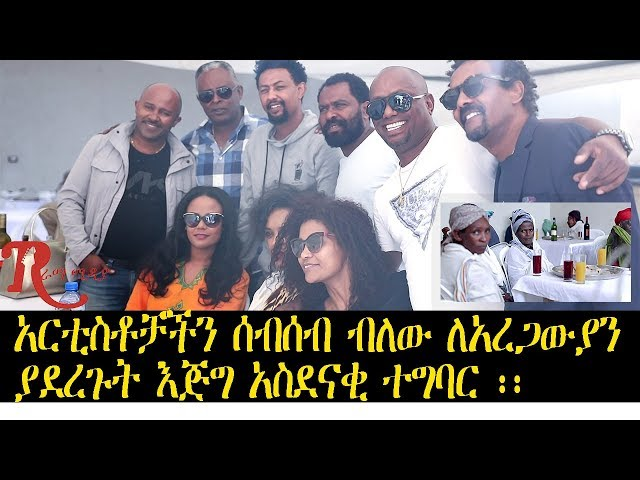 Ethiopian Artists Amazing Kindness