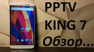 PPTV KING 7, Полный обзор!