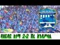 Bahirdar City 2 2 Shere Endeselase #Ethiopian Higher League 2018