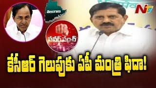 AP Minister Adinarayana Reddy Praises KCR Winning Strategy in Telangana Polls | NTV