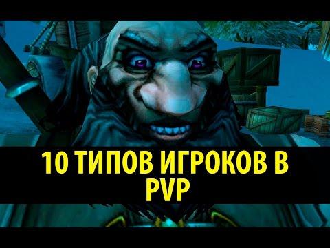 10 Типов игроков в PvP