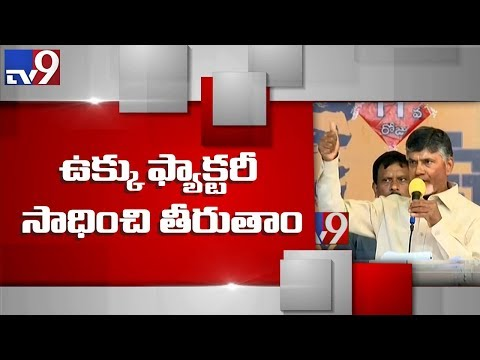 CM Chandrababu : Will not rest until Kadapa gets a steel plant - TV9