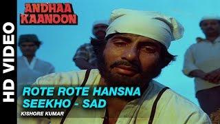Rote Rote Hansna Seekho Sad Andha Kanoon Kishore Kumar Amitabh Bachchan Hema Malini