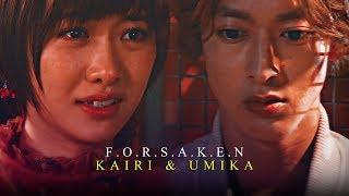 Kairi + Umika | F . O . R . S . A . K . E . N