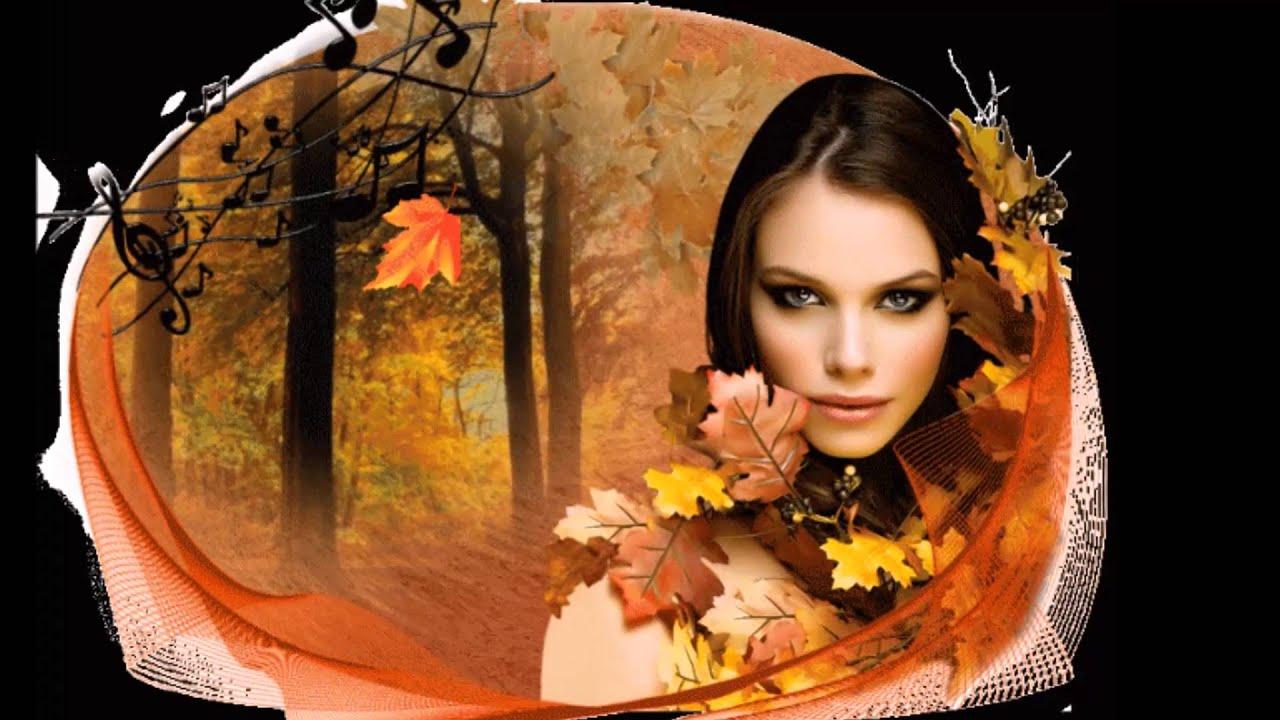 Анимационные открытки с осенью