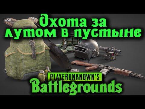 ТОП ЛУТ НА ПУСТЫННОЙ КАРТЕ - PlayerUnknowns Battlegrounds