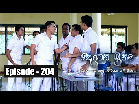 Deweni Inima | Episode  204 16th November 2017