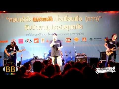 ชีวิตที่เหลือ – ALZHEIMER @ Siam Square [Live]