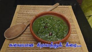 Village Keerai Recipe - Kumitti Keerai Kadaiyal