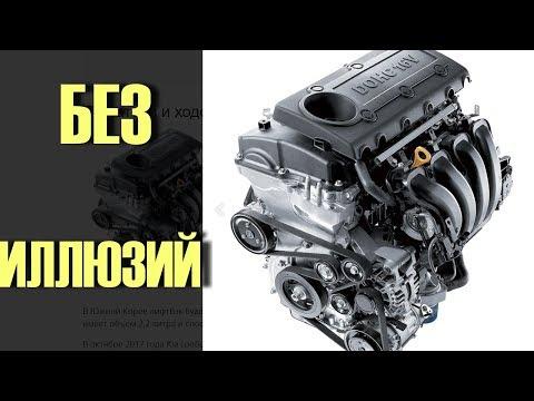 Современные Моторы Хендай Солярис... ОДНОРАЗОВЫЕ? Что будет если ЭТОГО не знать