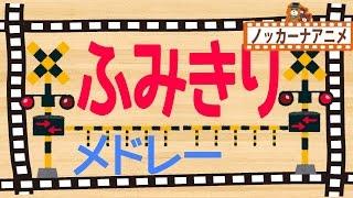 踏切 アニメ★電車・新幹線・のりもの【30分連続】動画まとめ★子供向けアニメ★railroad crossing
