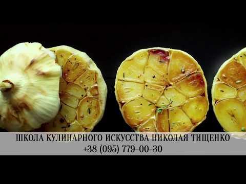 Школа кулинарного искусства Николая Тищенко