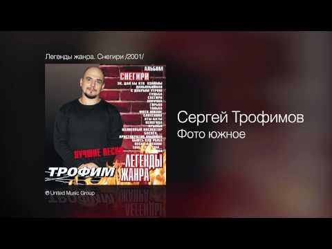 Сергей Трофимов - Фото южное
