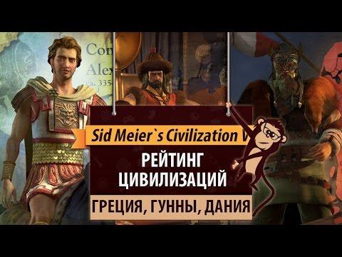 Рейтинг цивилизаций в Sid Meier's Civilization V: Греция, Гунны, Дания