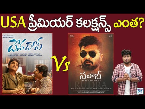 Devadas Vs Nawab USA Premier Collections | Akkineni Nagarjuna | Nani | Telugu Latest Movie Reviews