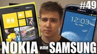 Нокиа или Самсунг? Сравнение [Nokia vs. Samsung] Часть 2.