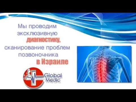 Лечение позвоночника и суставов в Израиле